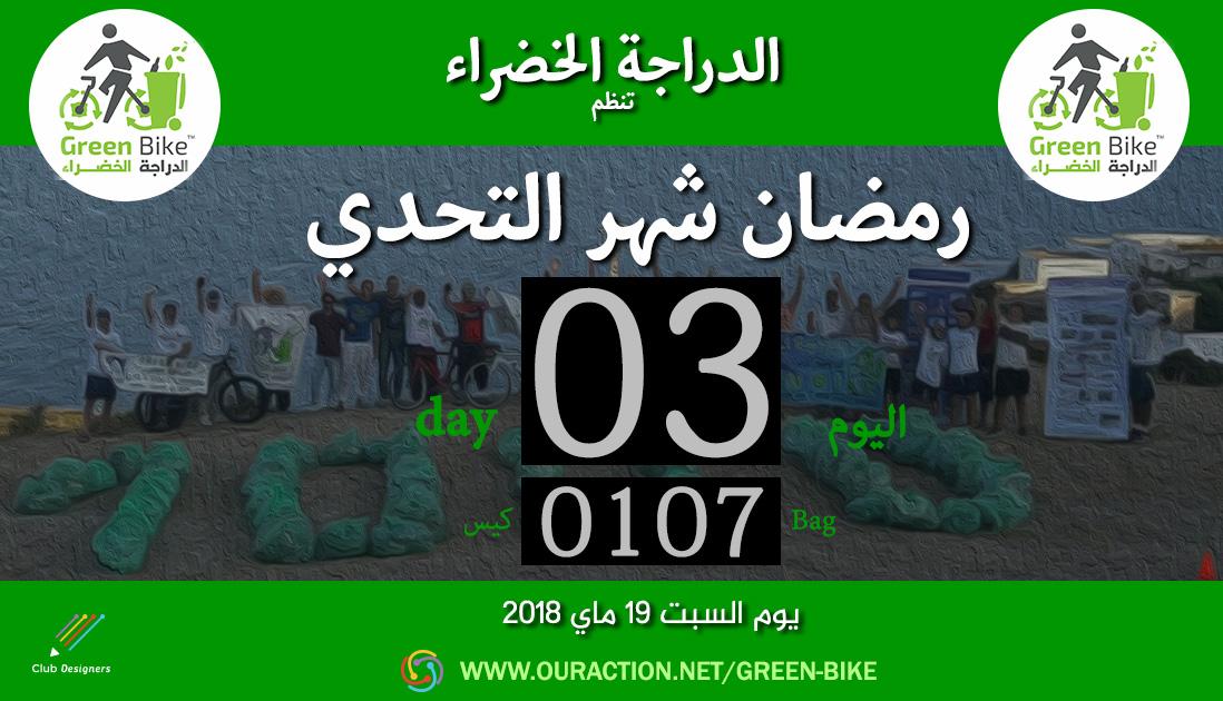 شهر التحدي رمضان 2018 -03 - GREEN BIKE