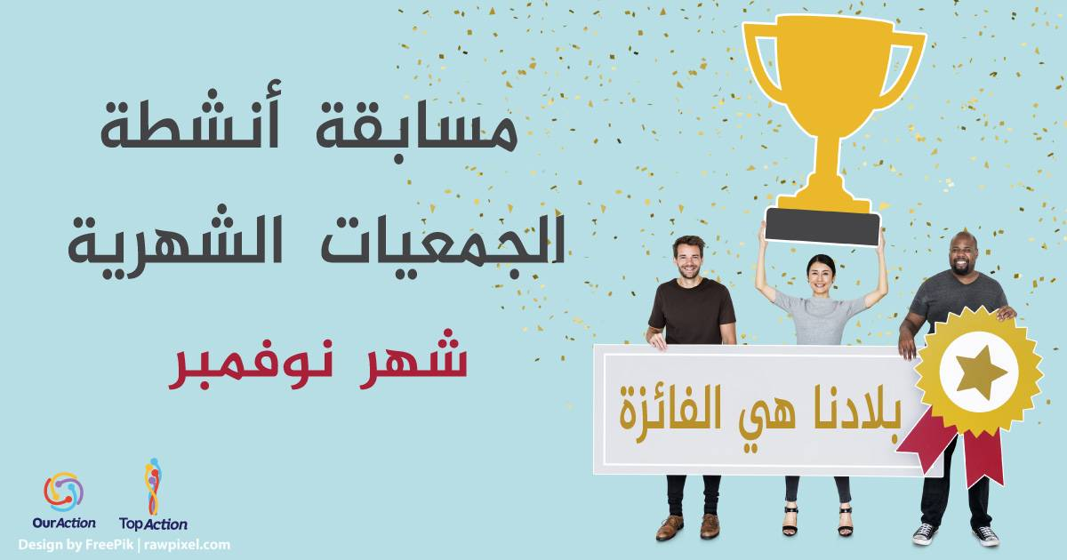 مسابقة أنشطة الجمعيات الشهرية - شهر نوفمبر - سفراء منصة أورأكشن