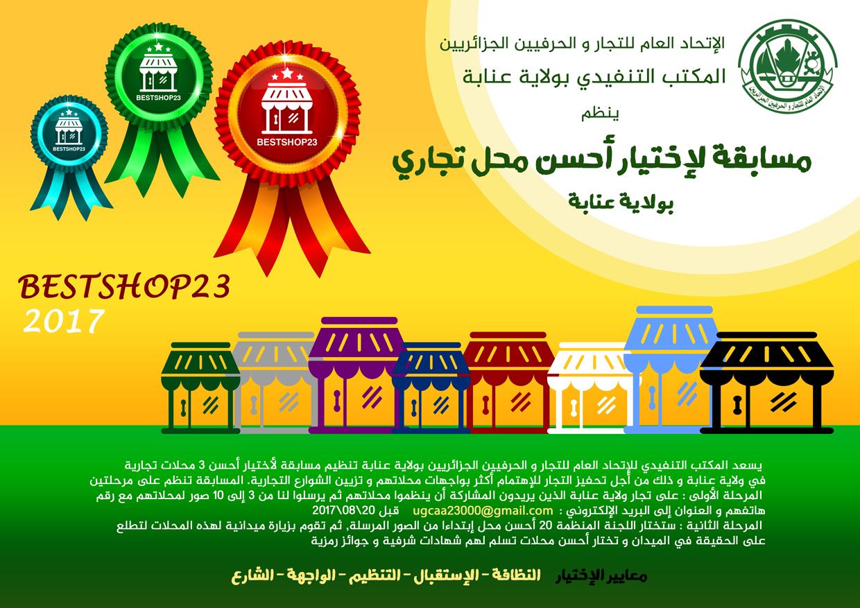 مسابقة إختيار أحسن 3 محلات بعنابة 2017  - الاتحاد العام للتجار والحرفيين الجزائريين - مكتب عنابة