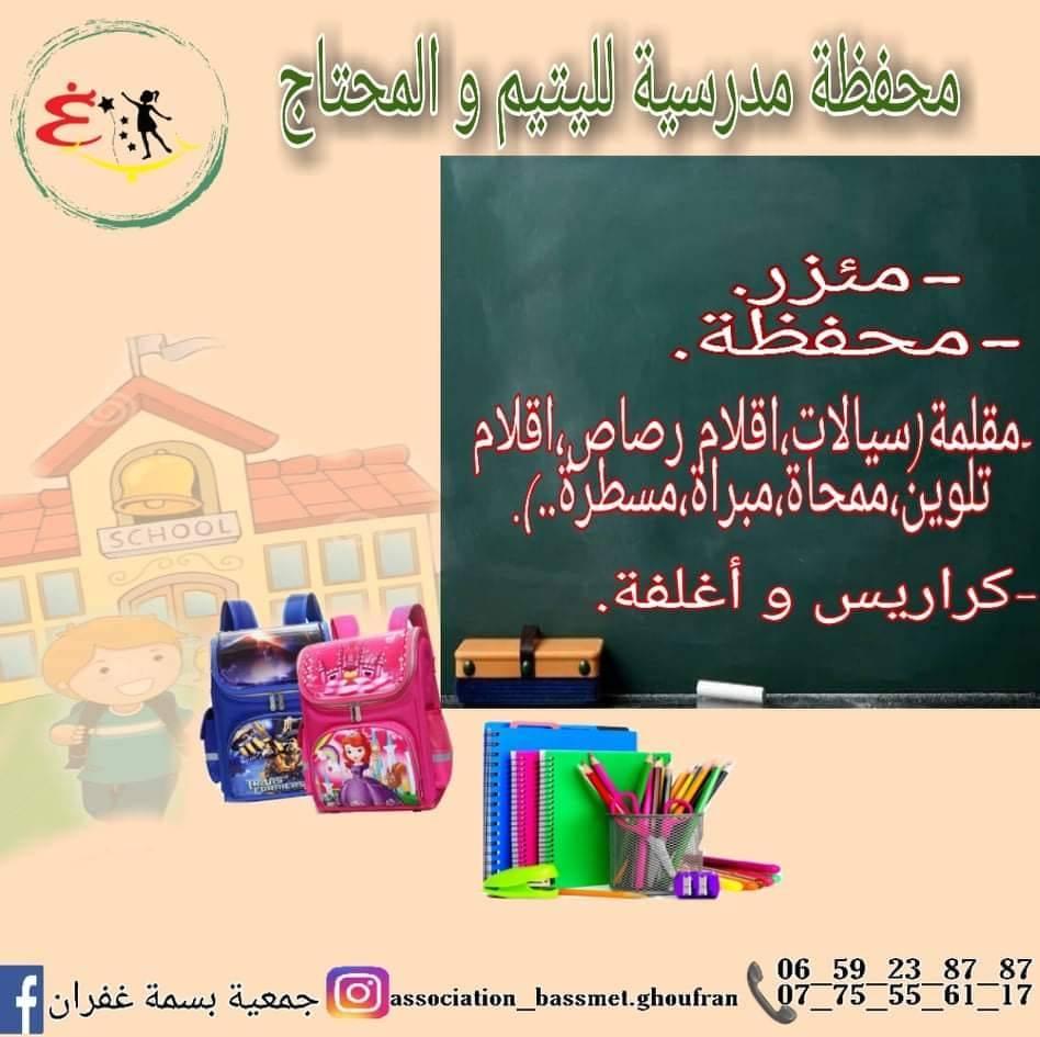 مخفظة مدرسية لليتيم والمحتاج - بسمة غفران