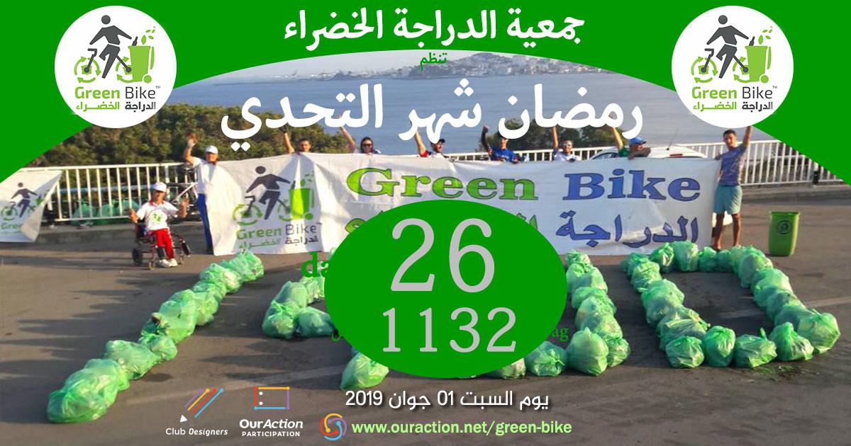 شهر التحدي رمضان 2019 - 26 - GREEN BIKE