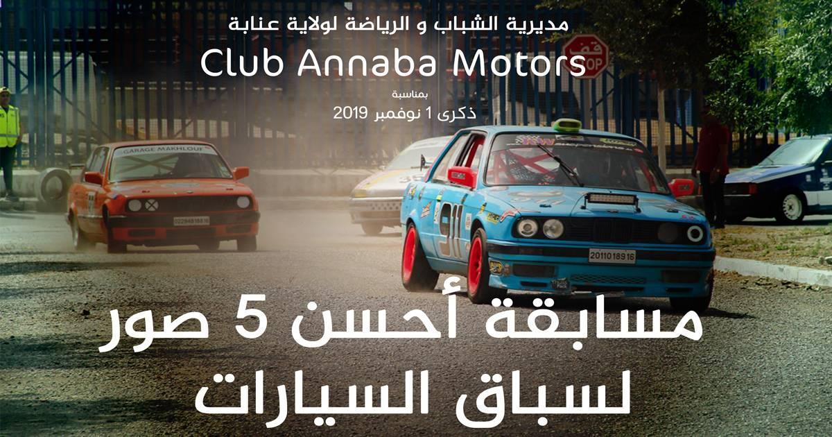مسابقة أحسن 5 صور 2019 - Club Annaba Motors