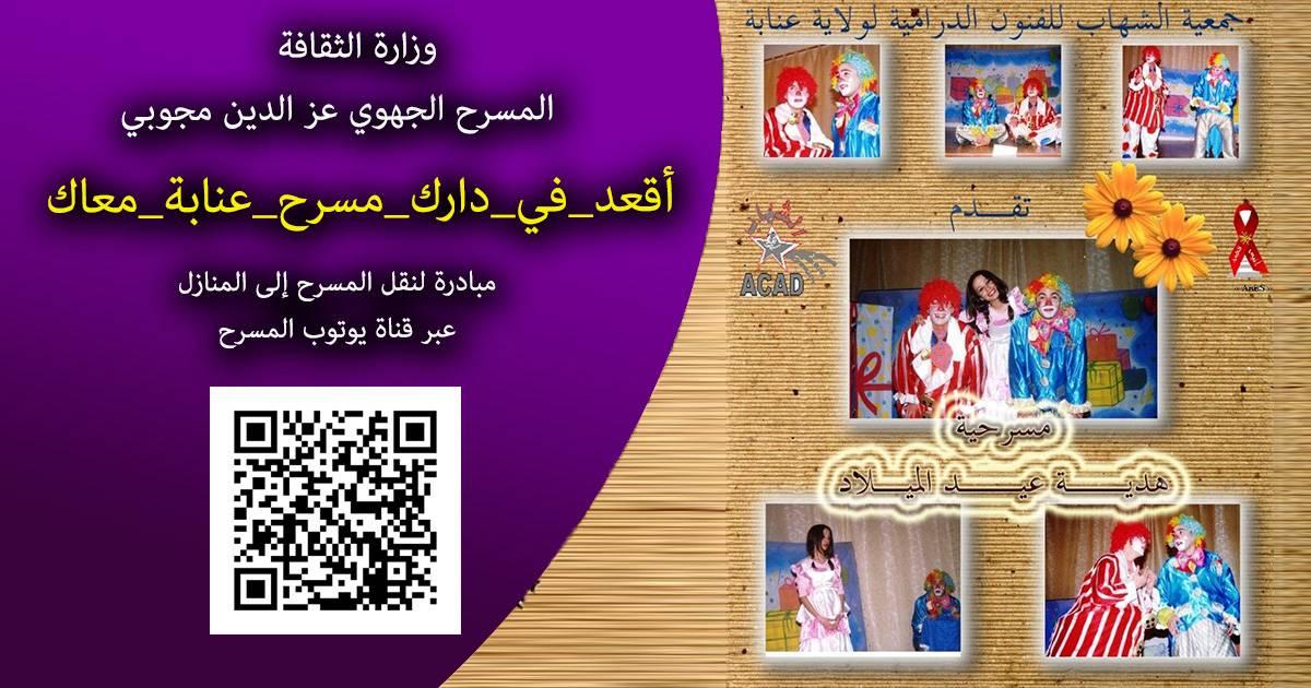 عرض مسرحية هدية عيد الميلاد للاطفال على اليوتوب - المسرح الجهوي عز الدين مجوبي