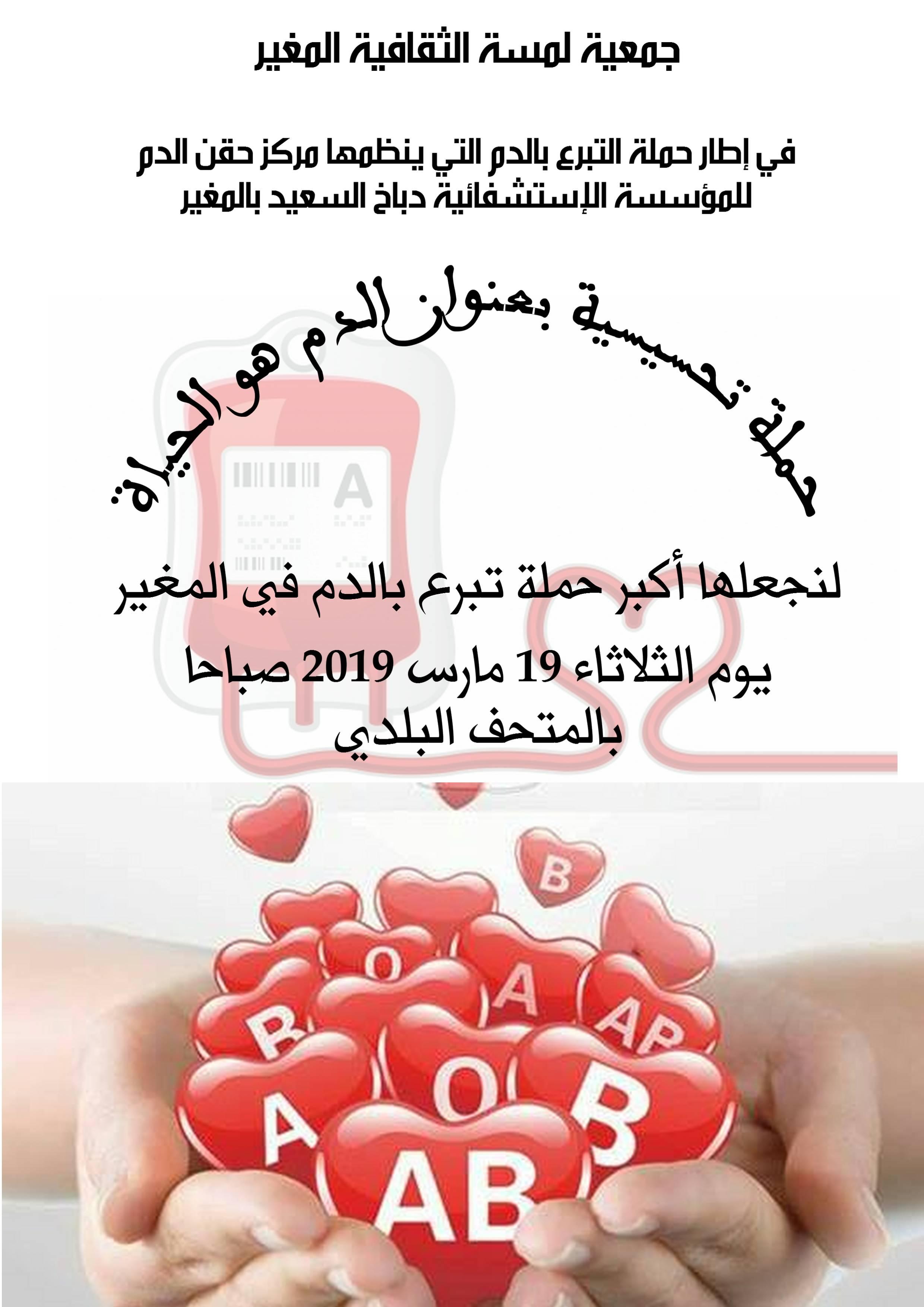 حملة تحسيسية للتبرع بالدم - جمعية لمسة الثقافية المغير