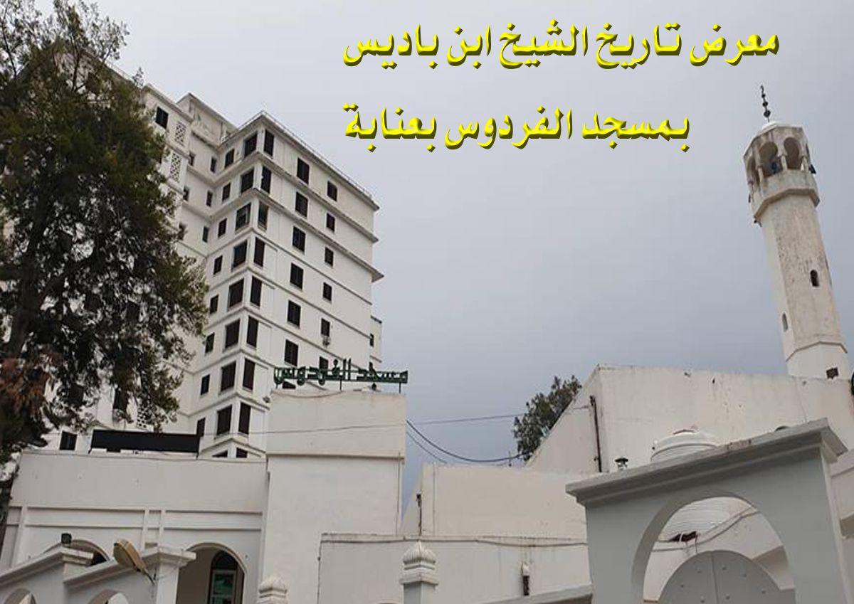 معرض تاريخ الشيخ ابن باديس بمسجد الفدروس - Malek Haddad