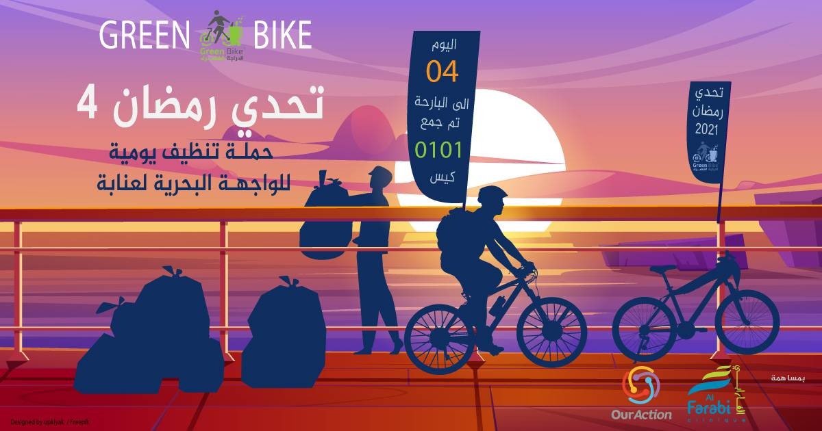 تحدي رمضان 2021 - 04 - GREEN BIKE