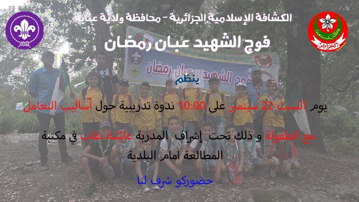 ندوة تدريبية حول أساليب التعامل مع الطفولة - الكشافة الإسلامية الجزائرية - فوج الشهيد عبان رمضان -