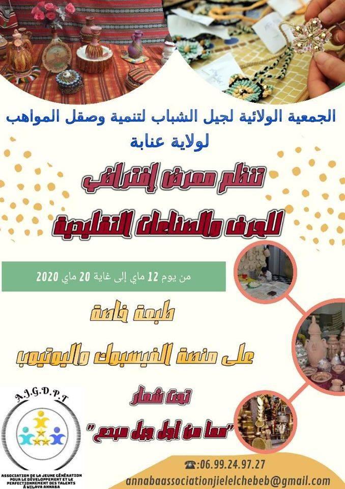 معرض إفتراضي للحرف والصناعات التقليدية - الجمعية الولائية لجيل الشباب لتنمية وصقل المواهب لولاية عنابة