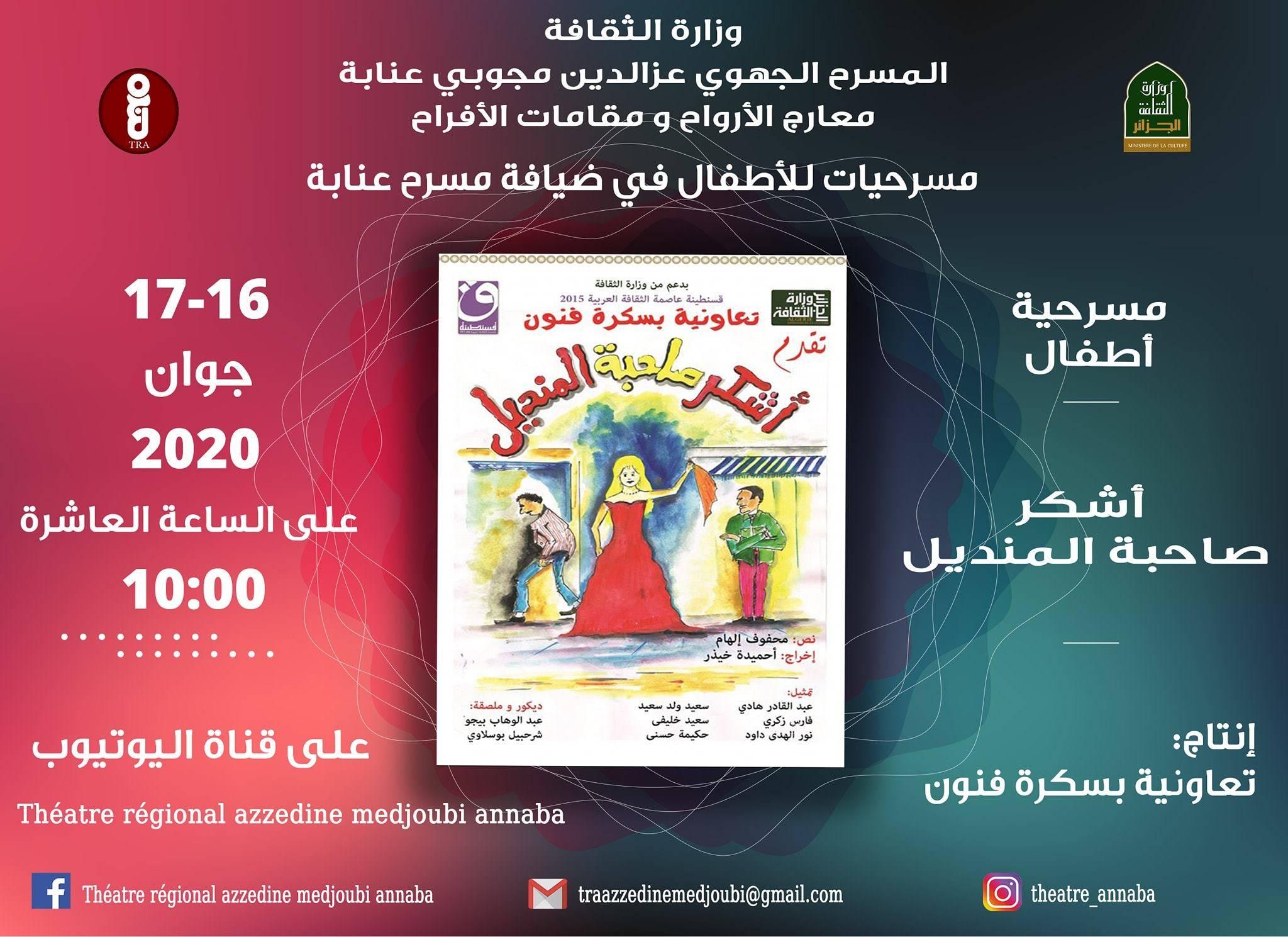 مسرحية أطفال : أشكر صاحبة المنديل - المسرح الجهوي عز الدين مجوبي