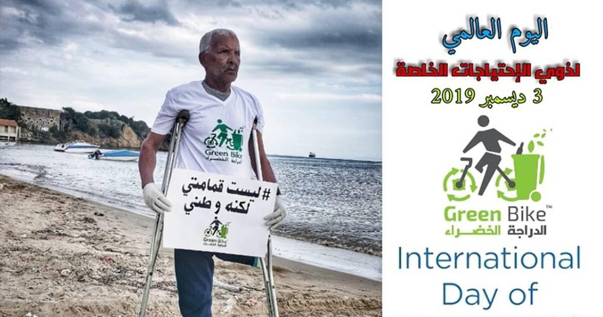 حفل تكريم بمناسبة اليوم العالمي لدوي الإحتياجات الخاصة - GREEN BIKE