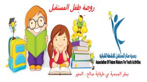 روضة قادة المستقبل - جمعية صناع المستقبل للأنشطة الشبانية