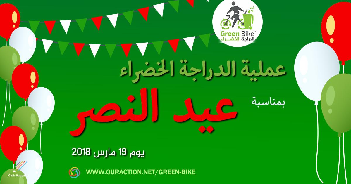 الدراجة الخضراء - 19 مارس 2018 - GREEN BIKE