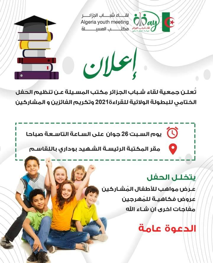 2021 الحفل الختامي للبطولة الولائية للقراءة  - لقاء شباب الجزائر May المسيلة