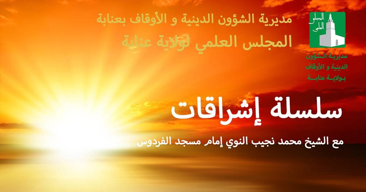 سلسلة إشراقات : الحلقة الثالثة - المجلس العلمي لمديرية الشؤون الدينية بعنابة