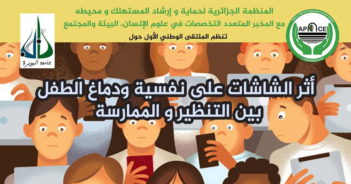 أثر الشاشات على نفسية ودماغ الطفل  بين التنظير و الممارسة - المنظمة الجزائرية لحماية و ارشاد المستهلك و محيطه