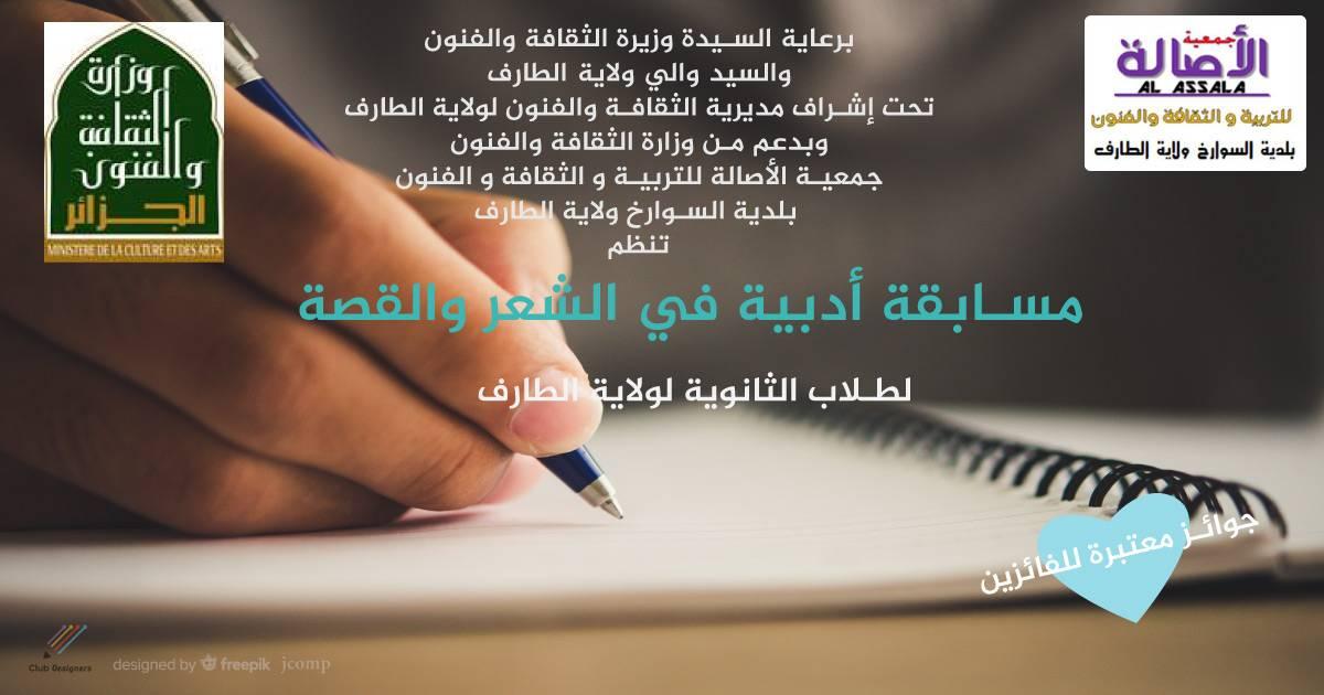 مسابقة أدبية في الشعر والقصة لطلاب الثانويات بولاية الطارف - جمعية الأصالة للتربية و الثقافة و الفنون