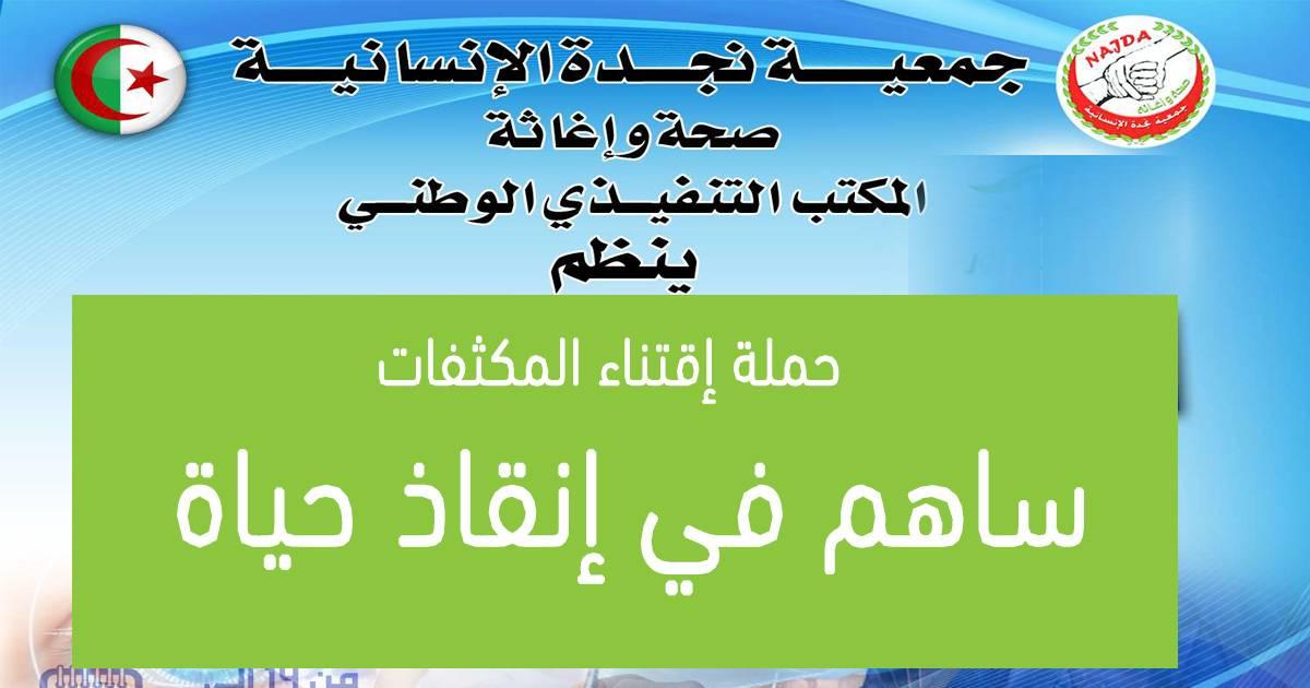 ساهم في إنقاذ حياة - جمعية نجدة الإنسانية  - Najda Human Association