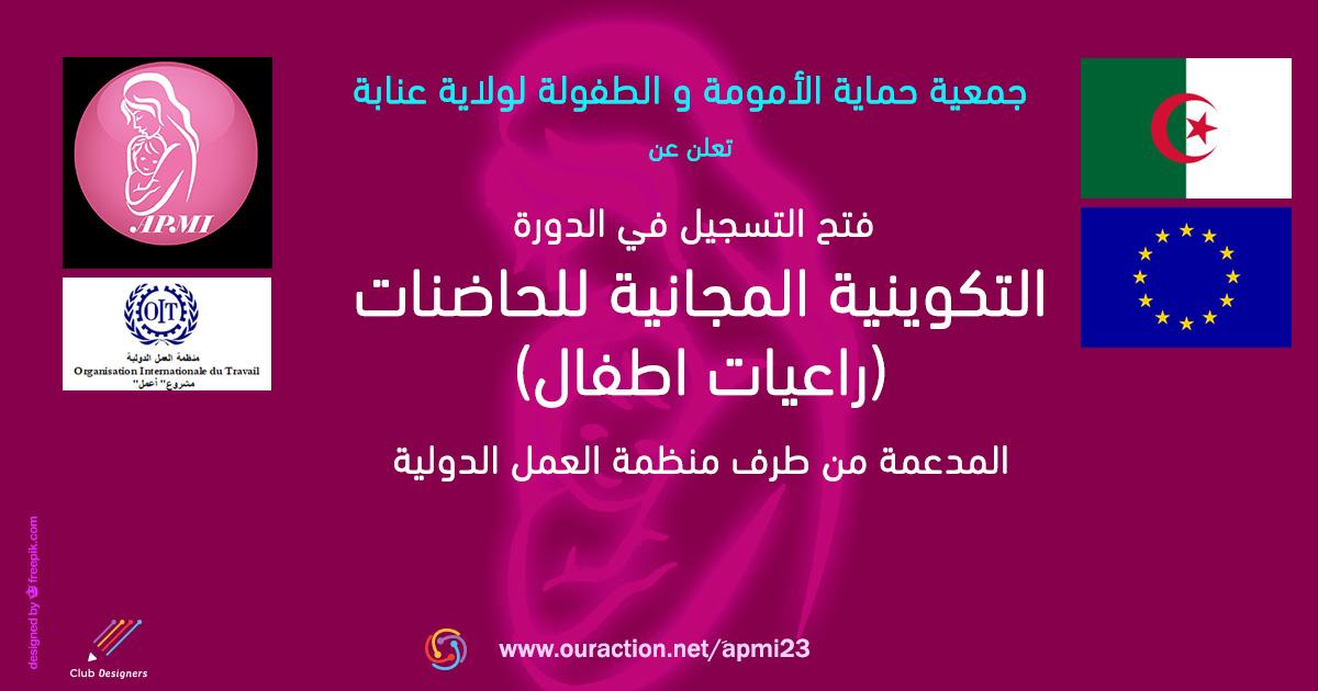 فتح التسجيل في الدورة التكوينية المجانية للحاضنات - جمعية حماية الأمومة و الطفولة لولاية عنابة