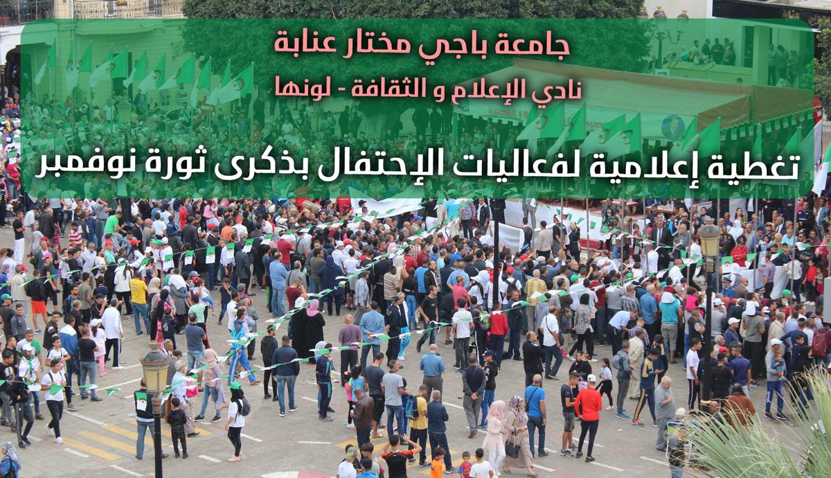تغطية اعلامية لفعاليات عيد الثورة 1 نوفمبر عنابة . - نادي الاعلام والثقافة