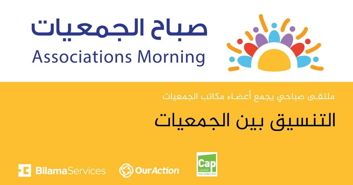 صباح الجمعيات عنابة 07 : التنسيق بين الجمعيات - سفراء منصة أورأكشن